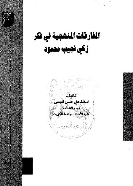 تحميل كتاب المفارقات المنهجية فى فكر زكى نجيب محمود pdf تأليف اسامه على حسن الموسى مجاناً | تحميل كتب pdf