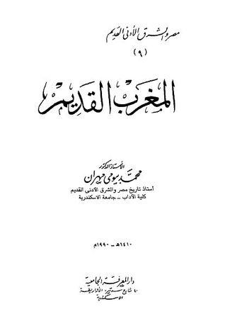 تحميل كتاب المغرب القديم pdf تأليف محمد بيومى مهران مجاناً   تحميل كتب pdf