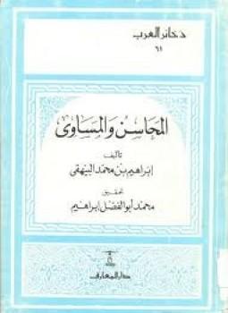 تحميل كتاب المحاسن و المساوىء pdf تأليف ابراهيم بن محمد البيهقى مجاناً | تحميل كتب pdf