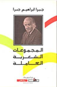 تحميل كتاب المجموعات الشعرية pdf تأليف جبرا ابراهيم جبرا مجاناً | تحميل كتب pdf
