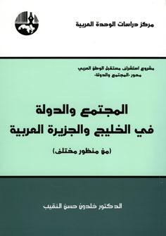 تحميل كتاب المجتمع و الدولة فى الخليج و الجزيرة العربية: من منظور مختلف pdf تأليف النقيب, خلدون حسن مجاناً   تحميل كتب pdf