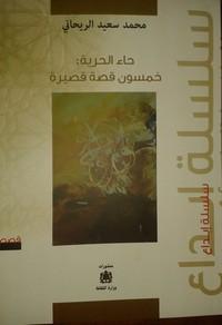 حاء الحرية، خمسون قصة قصيرة جدا - محمد سعيد الريحاني