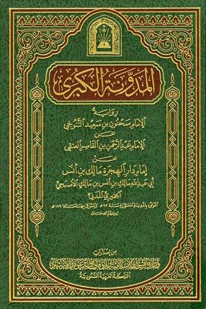 تحميل كتاب المدونة الكبرى الجزء الخامس عشر والسادس عشر pdf تأليف الإمام مالك بن أنس مجاناً | تحميل كتب pdf