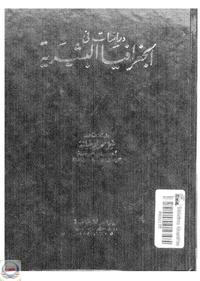 دراسات فى الجغرافيا البشرية - د. فتحى محمد أبو عيانة
