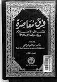 فرق معاصرة تنسب إلى الإٍسلام وبيان موقف الإسلام منها الجزء الأول - غالب علي عواجي