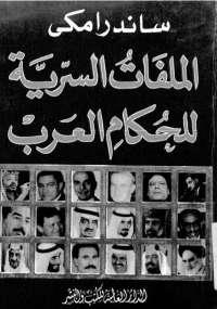 الملفات السرية للحكام العرب - ساندرا مكى