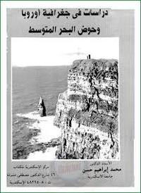 دراسات فى جغرافية أوروبا وحوض البحر المتوسط - د. محمد إبراهيم حسن