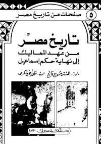 تاريخ مصر من عهد المماليك إلى نهاية حكم اسماعيل - المستر جورج يانج