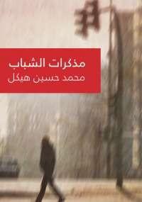 تحميل كتاب مذكرات الشباب ل محمد حسين هيكل pdf مجاناً | مكتبة تحميل كتب pdf