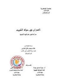 العمران فى دولة الكويت - دراسة فى جغرافية التنمية - د. خالد حريميس فلاح العازمى