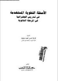 الأساليب الشفوية المستخدمة فى تدريس الجغرافيا فى المرحلة الثانوية - د. فارعة حسن محمد سليمان