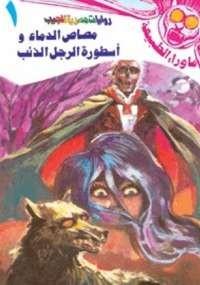 مصاص الدماء - د. أحمد خالد توفيق