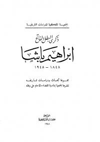 ذكرى البطل الفاتح إبراهيم باشا - الجمعية الملكية للدراسات التاريخية