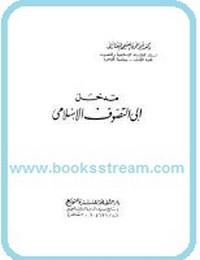 مدخل إلى التصوف الإسلامي - أبو الوفاء التفتازاني