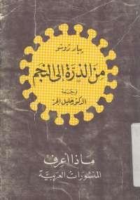 تحميل كتاب من الذرة إلى النجم ل بيار روسو pdf مجاناً | مكتبة تحميل كتب pdf