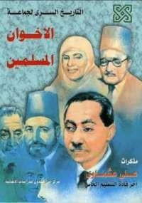 التاريخ السري لجماعة الإخوان المسلمين - علي عشماوي