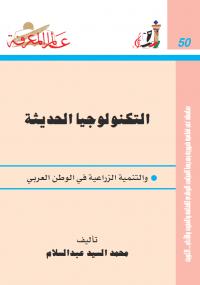 التكنولوجيا الحديثة - محمد عبد السلام