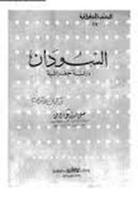 السودان دراسة جغرافية - د. صلاح الدين على الشامى