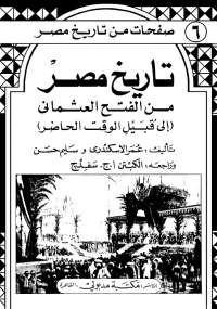 تاريخ مصر من الفتح العثماني إلى قبيل الوقت الحاضر - مجموعة مؤلفين