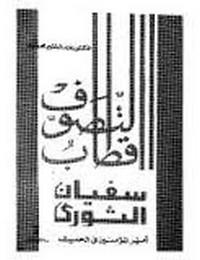 أقطاب التصوف سفيان الثوري أمير المؤمنين في الحديث - د. عبد الحليم محمود