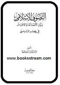 التصوف الإسلامي بين الأصالة والاقتباس في عصر النابلسي - عبد القادر أحمد عطا