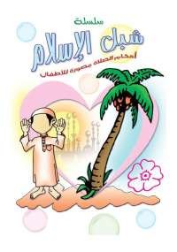 أحكام الصلاة مصورة للأطفال - مجهول