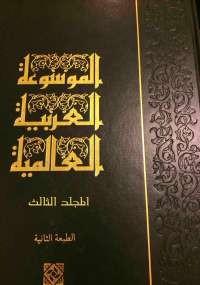 الموسوعة العربية العالمية - المجلد الثالث - مجموعة مؤلفين