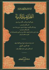الطرائف الأدبية - عبد العزيز الميمنى
