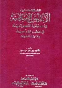 العلاقات بين الأندلس الإسلامية واسبانيا النصرانية فى عصر بنى أمية وملوك الطوائف - رجب عبد الحليم