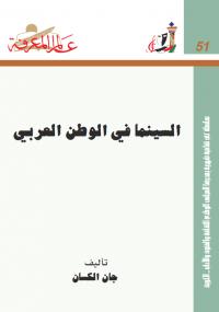 السينما في الوطن العربي - جان الكسان