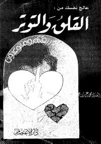القلق والتوتر - ابو الفداء عارف