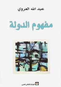 مفهوم الدولة - عبد الله العروي