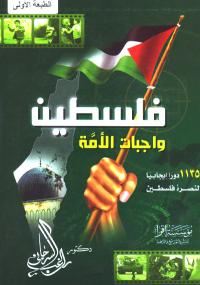 فلسطين واجبات الأمة - راغب السرجانى