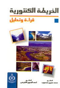 الخريطة الكنتورية قراءة وتحليل - د. أحمد البدوي محمد الشريعى