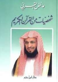 شخصيات من القرآن الكريم - عائض القرنى