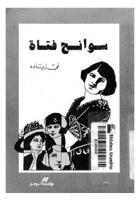 تحميل كتاب سوانح فتاة ل مي زيادة pdf مجاناً | مكتبة تحميل كتب pdf