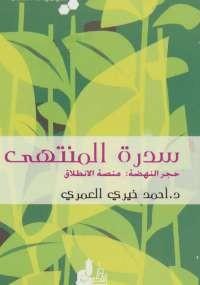 كمياء الصلاة الجزء الخامس - أحمد خيري العمري