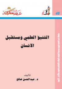 التنبؤ العلمي ومستقبل الإنسان - عبد الحسن صالح
