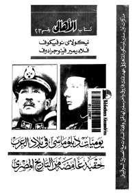 يوميات دبلوماسى فى بلاد العرب - حقبة غامضة من التاريخ المصرى - نيكولاى نوفيكوف و فلاديمير فينوجرادوف