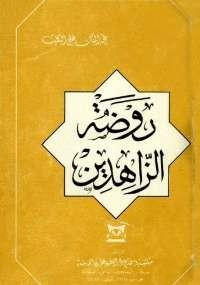 روضة الزاهدين - عبد الملك الكليب