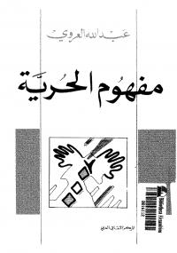 مفهوم الحرية - عبد الله العروي