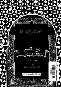 دور القصر في الحياة السياسية في مصر - سامى أبو النور