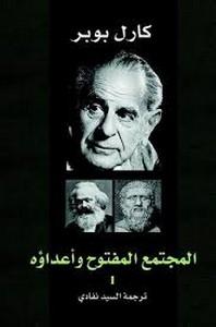 المجتمع المفتوح وأعداؤه - كارل بوبر