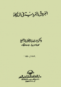 الفروق الفردية في الذكاء - سليمان الشيخ