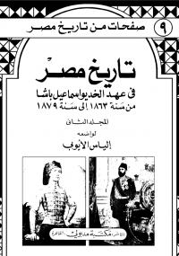 تاريخ مصر في عهد الخديو اسماعيل باشا - الجزء الثاني - إلياس الأيوبى