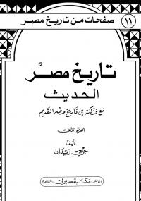 تحميل كتاب تاريخ مصر الحديث - الجزء الثانى ل جورجى زيدان pdf مجاناً | مكتبة تحميل كتب pdf