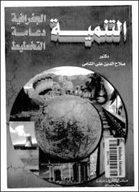 التنمية الجغرافية دعامة التخطيط - د. صلاح الدين على الشامى