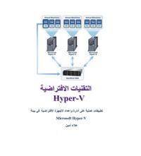 التقنيات الافتراضية في بيئة Hyper -V - علاء أمين
