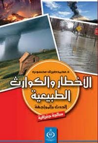الأخطار والكوارث الطبيعية الحدث والمواجهة - د. محمد صبرى محسوب - د. محمد إبراهيم أرباب