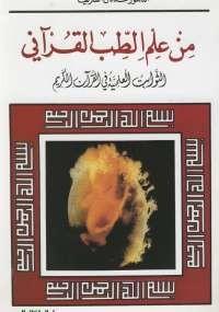 من علم الطب القرآنى - عدنان الشريف